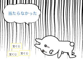 4コマ漫画「9/2 宝くじの日」の1コマ目