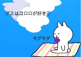 4コマ漫画「9/3 グミの日」の1コマ目