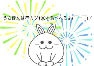 4コマ漫画「9/4 串の日」の1コマ目