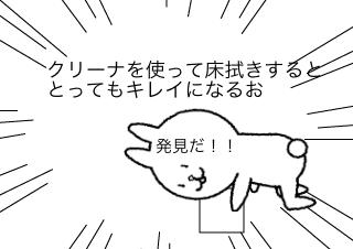 4コマ漫画「9/7 クリーナーの日」の1コマ目