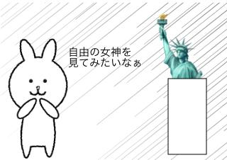 4コマ漫画「9/8 ニューヨークの日」の1コマ目