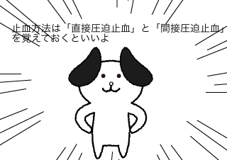 4コマ漫画「9/9 救急の日」の1コマ目