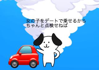 4コマ漫画「9/10 車点検の日」の1コマ目