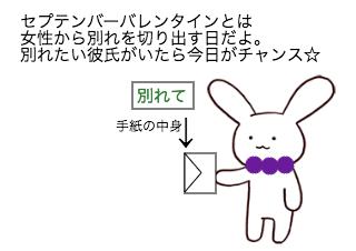 4コマ漫画「9/14 セプテンバーバレンタイン」の1コマ目