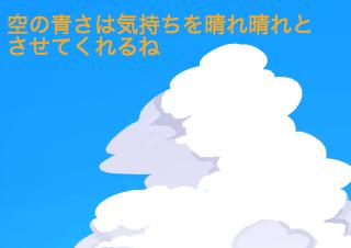 4コマ漫画「9/20 空の日」の1コマ目