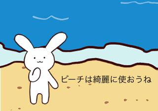 4コマ漫画「9/22 国際ビーチクリーンアップデー」の1コマ目