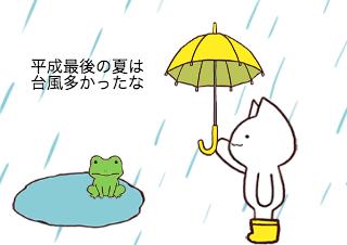 4コマ漫画「9/26 台風襲来の日」の1コマ目