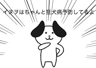 4コマ漫画「9/28 世界狂犬病デー」の1コマ目