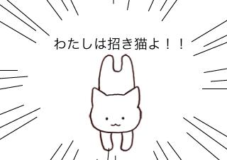 4コマ漫画「9/29 招き猫の日」の1コマ目