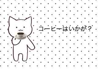 4コマ漫画「10/1 コーヒーの日」の1コマ目