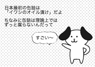 4コマ漫画「10/10 缶詰の日」の1コマ目