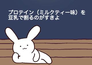 4コマ漫画「10/12 豆乳の日」の1コマ目