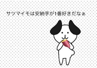 4コマ漫画「10/13 サツマイモの日」の1コマ目