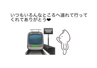 4コマ漫画「10/14 鉄道の日」の1コマ目