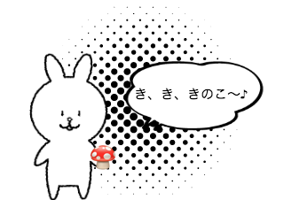 4コマ漫画「10/15 きのこの日」の1コマ目