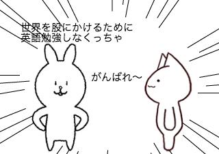 4コマ漫画「10/19 TOEICの日」の1コマ目