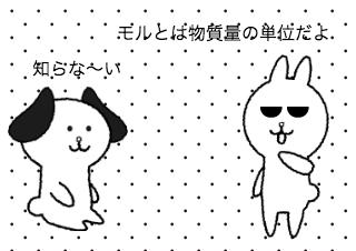 4コマ漫画「10/23 モルの日」の1コマ目