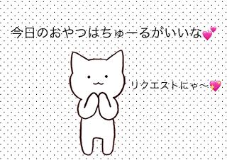 4コマ漫画「10/25 リクエストの日」の1コマ目