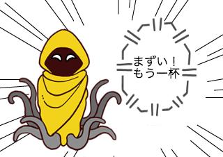 4コマ漫画「10/26 青汁の日」の1コマ目