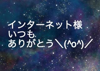 4コマ漫画「10/29 インターネット誕生日」の1コマ目