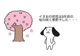 4コマ漫画「10/30 初恋の日」の1コマ目