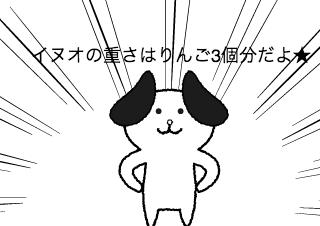 4コマ漫画「11/1 計量記念日」の1コマ目