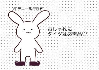 4コマ漫画「11/2 タイツの日」の1コマ目