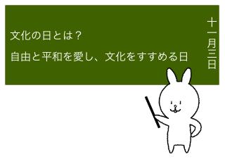 4コマ漫画「11/3 文化の日」の1コマ目