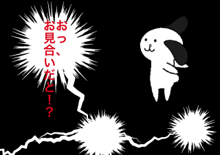 4コマ漫画「11/6 お見合い記念日」の1コマ目