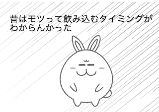 4コマ漫画「11/7 もつ鍋の日」の1コマ目