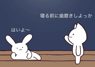 4コマ漫画「11/8 いい歯の日」の1コマ目