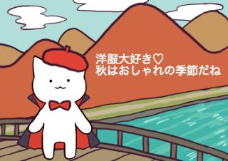 4コマ漫画「11/12 洋服記念日」の1コマ目