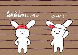 4コマ漫画「11/13 いいひざの日」の1コマ目