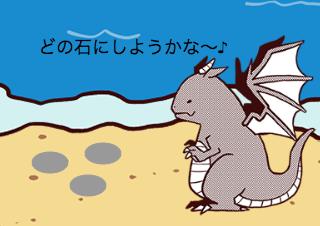 4コマ漫画「11/14 いい石の日」の1コマ目