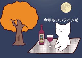 4コマ漫画「11/15 ボージョレ・ヌーヴォー解禁日」の1コマ目