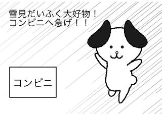 4コマ漫画「11/18 雪見だいふくの日」の1コマ目