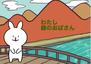 4コマ漫画「11/19 緑のおばさんの日」の1コマ目
