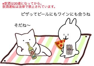 4コマ漫画「11/20 ピザの日」の1コマ目