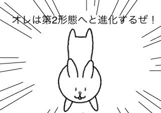 4コマ漫画「11/24 進化の日」の1コマ目