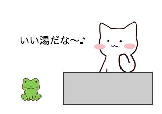4コマ漫画「11/26 いい風呂の日」の1コマ目
