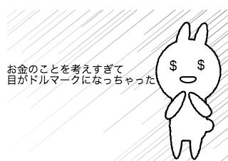 4コマ漫画「11/28 税関記念日」の1コマ目