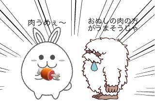 4コマ漫画「11/29 いい肉の日」の1コマ目