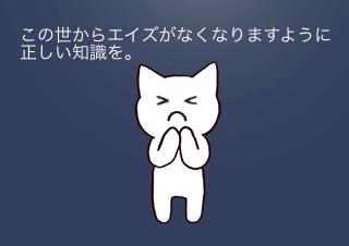 4コマ漫画「12/1 世界エイズデー」の1コマ目