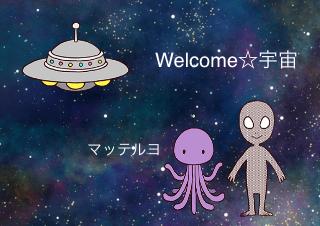 4コマ漫画「12/2 日本人宇宙飛行記念日」の1コマ目