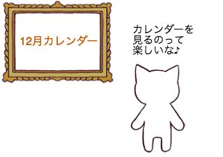 4コマ漫画「12/3 カレンダーの日」の1コマ目