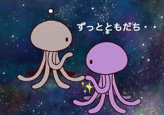 4コマ漫画「12/4 E.T.の日」の1コマ目