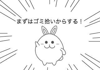 4コマ漫画「12/5 国際ボランティア・デー」の1コマ目