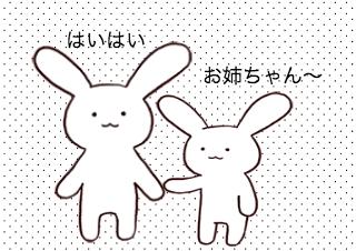 4コマ漫画「12/6 姉の日」の1コマ目