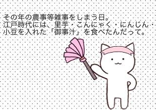 4コマ漫画「12/8 事納め」の1コマ目