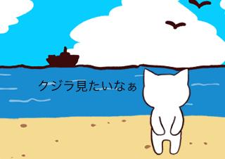 4コマ漫画「12/9 クジラの日」の1コマ目